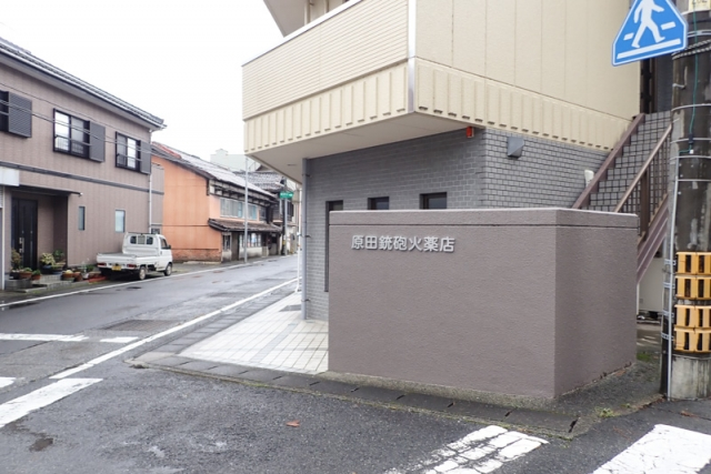 原田銃砲火薬店
